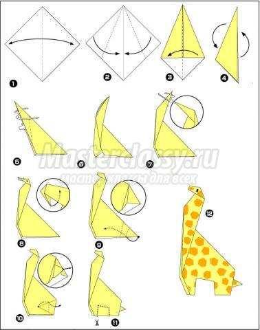 оригами жираф своими руками