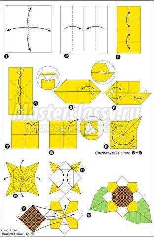 как сделать оригами подсолнух