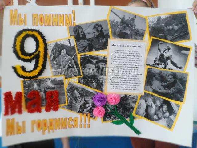 Как сделать стенгазеты к 70 летию победы